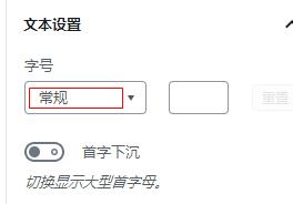 wordpress主题,调整默认博文字体大小插图