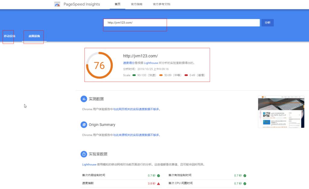 在线分析网站响应速度 PageSpeed Insights插图