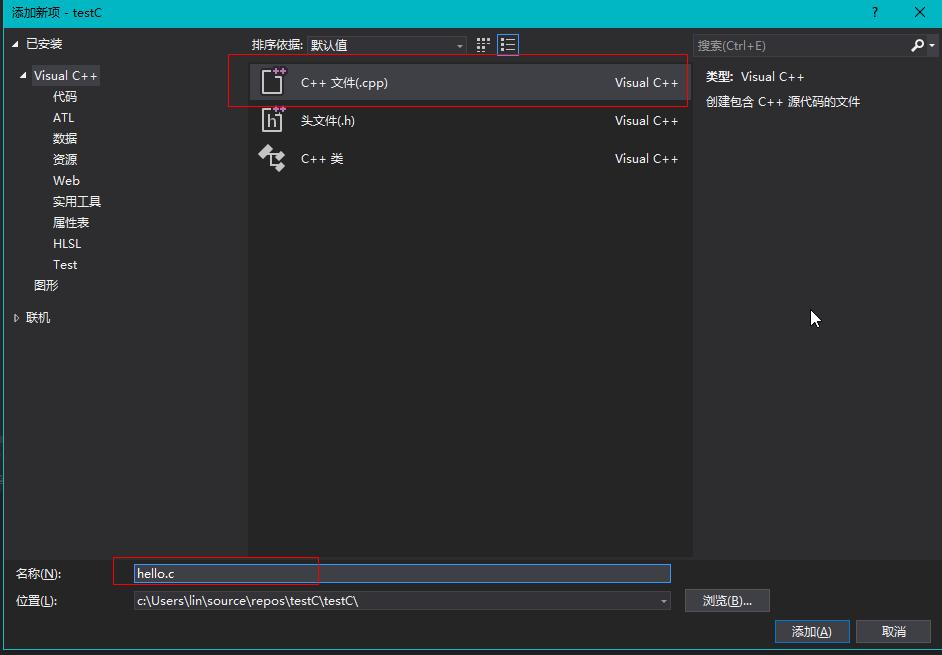 用visual studio开发C语言项目插图(5)