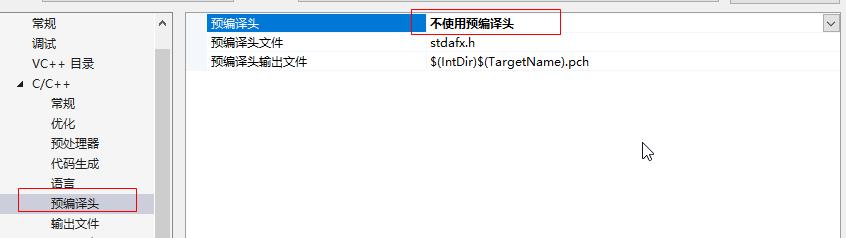 用visual studio开发C语言项目插图(8)