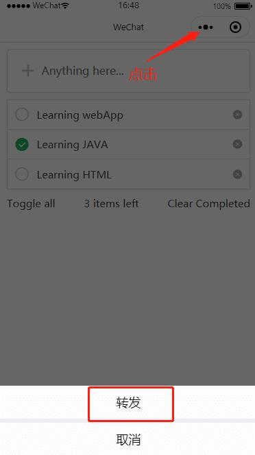 小程序,想隐藏右上角的分享按钮?插图(2)