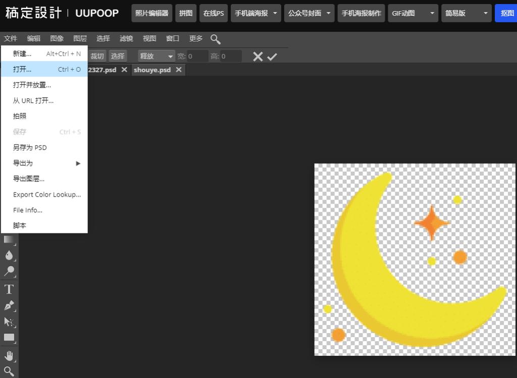 PhotoShop压缩网页图片插图(4)